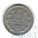 5 копеек, серебро, 1900 г., СПБ ФЗ