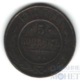5 копеек, 1912 г., СПБ