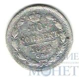 10 копеек, серебро, 1899 г., СПБ ЭБ