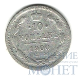 10 копеек, серебро, 1900 г., СПБ ФЗ