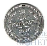 10 копеек, серебро, 1905 г., СПБ ЭБ