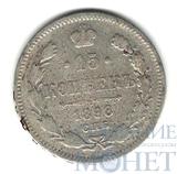 15 копеек, серебро, 1898 г., СПБ АГ