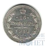15 копеек, серебро, 1912 г., СПБ ЭБ