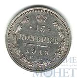 15 копеек, серебро, 1913 г., СПБ ВС