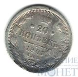 20 копеек, серебро, 1901 г., СПБ ФЗ