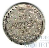20 копеек, серебро, 1903 г., СПБ АР