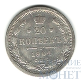 20 копеек, серебро, 1904 г., СПБ АР