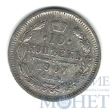 10 копеек, серебро, 1907 г., СПБ ЭБ