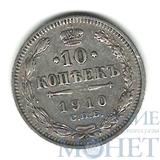 10 копеек, серебро, 1910 г., СПБ ЭБ