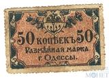 Разменная марка города Одессы, 50 копеек, 1917 г.