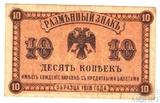 Разменный знак 10 копеек, 1918 г., Дальне-Восточная Республика