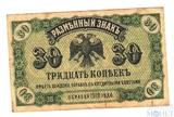 Разменный знак 30 копеек, 1918 г., Дальне-Восточная Республика