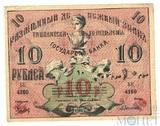 Разменный денежный знак 10 рублей, 1918 г., Ташкентское Отделение Государственного Банка