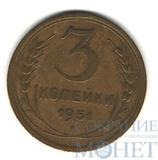 3 копейки, 1951 г.