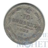 10 копеек, серебро, 1901 г., СПБ ФЗ
