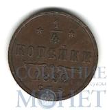 1/4 копейки, 1892 г., СПБ