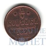1/4 копейки, 1899 г., СПБ