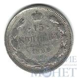 15 копеек, серебро, 1899 г., СПБ АГ