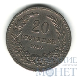 20 стотинок, 1906 г., Болгария