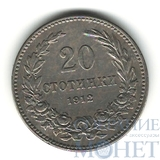 20 стотинок, 1912 г., Болгария