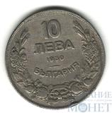10 левов, 1930 г., Болгария