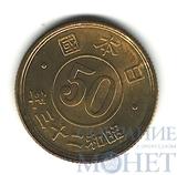 50 сен, 1948 г., Япония