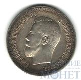 25 копеек, серебро, 1896 г.