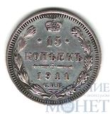 15 копеек, серебро, 1911 г., СПБ ЭБ