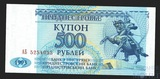 500 рублей, 1993 г., Приднестровье