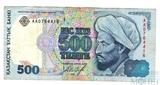 500 тенге, 1994 г., Казахстан