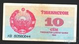 10 сум, 1992 г., Узбекистан