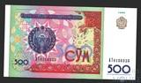 500 сум, 1999 г., Узбекистан