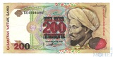 200 тенге, 1993 г., Казахстан