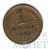 1 копейка, 1945 г.