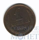 1 копейка, 1986 г.