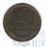 1 копейка, 1990 г.
