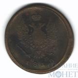 2 копейки, 1818 г., ЕМ НМ