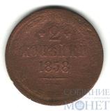 2 копейки, 1858 г., ЕМ