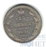 15 копеек, серебро, 1871 г., СПБ НI