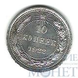 10 копеек, серебро, 1922 г.