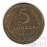 """5 копеек, 1935 г.,""""Старый герб"""""""