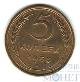 5 копеек, 1950 г.