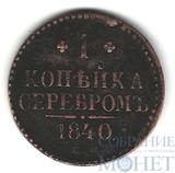 1 копейка, 1840 г., ЕМ