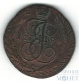 5 копеек, 1794 г., АМ