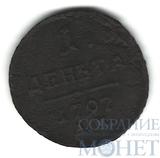 деньга, 1797 г., АМ