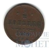 1/2 копейки, 1879 г., СПБ