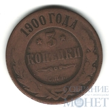 3 копейки, 1900 г., СПБ