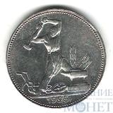 50 копеек, серебро, 1925 г. ПЛ