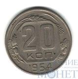 20 копеек, 1954 г.