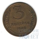 3 копейки, 1946 г.